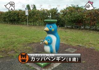 カッパペンギン01.jpg