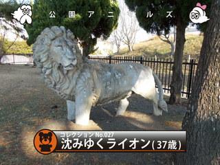 沈みゆくライオン01.jpg